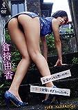 倉持由香 DVD 『 台湾行ったら思いの外、いろいろ発展しすぎちゃった件。 』