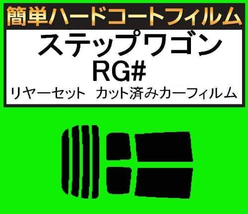 関西自動車フィルム 簡単ハードコートフィルム ホンダ ステップワゴン RG  リヤセット カット済みカーフィルム ブラック