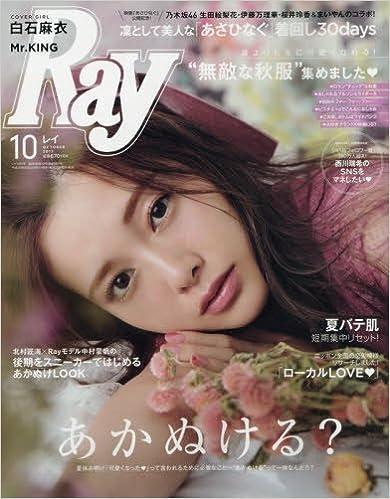 Ray (レイ) 2017年10月号