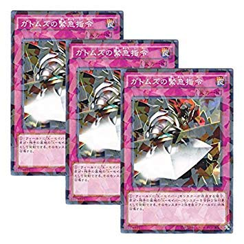 Yu-Gi-Oh! 3 3 Japanese Version SPRG-JP 026 Gottoms' Emergency Call Emergency Command of GATOMS (Normal / Parallel)