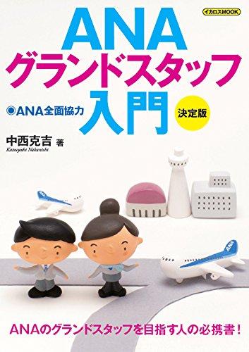 ANAグランドスタッフ入門 決定版 (イカロス・ムック)