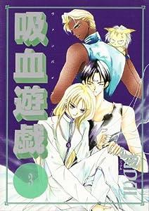 Comic Vampire Game Vol. 3 (Kyuketsu Yugi(Banpaia Geemu)) (in Japanese) [Japanese] Book
