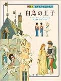 世界名作童話全集―学習版〈18〉白鳥の王子