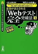 【WEBテスティングサービス・リクルーティングウィザード・TAL・ESP・WEB-IMR・CASEC対策用】必勝・就職試験!8割が落とされる「Webテスト」完全突破法3(2010年度版)