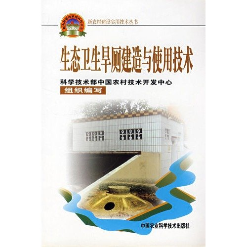 ecological sanitation toilets construction and use of technology(Chinese Edition) pdf