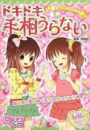 It can be seen hump Mmm ze ? pounding palmistry (Pichincha lemon Books) ISBN: 4052033477 (2010) [Japanese Import] pdf