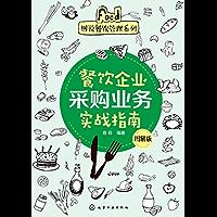 餐饮企业采购业务实战指南(图解版)