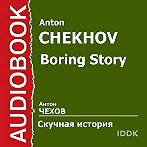 Boring Story [Russian Edition] Audiobook