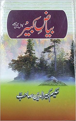 Urdu Tibbi Books Pdf