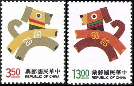 (Taiwan Stamps : 1993, Taiwan stamps TW S329 Scott 2930-1 dog New Year's Greeting, MNH-VF, flesh dealer stocks)
