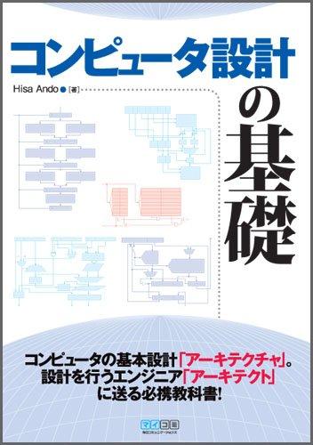 コンピュータ設計の基礎 (マイコミジャーナルブックス)
