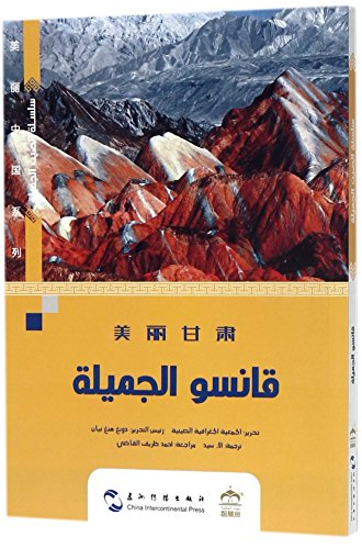 Travel around China: Gansu Arabic Edition