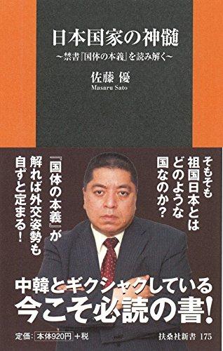 日本国家の神髄 (扶桑社新書)