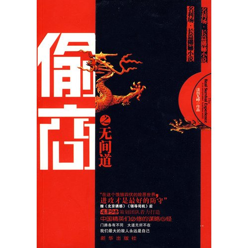 steal business of Infernal Affairs [Paperback]