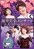 Miyuki Kawanaka - Miyuki Kawanaka Concert 2015 Hito.Uta.Kokoro [Japan DVD] TEBE-39193
