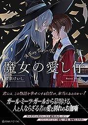 魔女の愛し仔 (星海社FICTIONS)