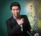 Jun .Kuroki - Inochi No Hana Dakara [Japan CD] TECA-13684