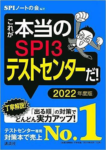 これが 本当 の spi3 だ 2022 年度 版