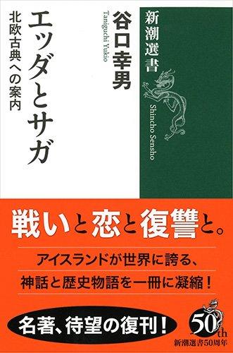 エッダとサガ: 北欧古典への案内 (新潮選書)