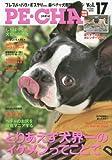 PE・CHA Vol.17 (タツミムック)