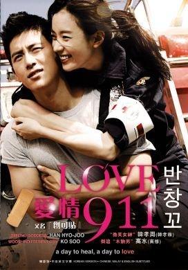 Film korea love 911