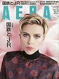 AERA(アエラ) 2017年 4/10 号 [雑誌]