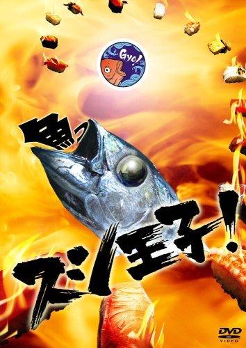 Sushi Oji! Dvd-box