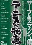 テニスの極意 サーブ&スマッシュ編 (DVD) (<DVD>)