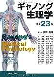 ギャノング生理学 原書23版