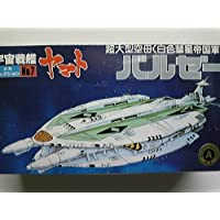 Star Blazers Bandai Space Cruiser Yamato Baruze Cometa Blanca Imperio No.7 Modelo