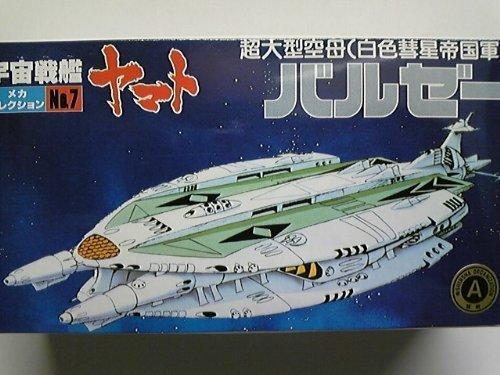 Star Blazers Bandai Space Cruiser Yamato Baruze White Comet Empire No.7 Model