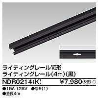 TOSHIBA(東芝ライテック) 【工事必要】 ライティングレール【4M】 ブラック:NDR0214(K)