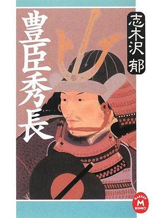Toyotomi Hidenaga (Gakken M Bunko) (2008) ISBN: 4059012181 [Japanese Import]