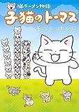 猫ラーメン物語子猫のトーマス (マッグガーデンコミックス EDENシリーズ)