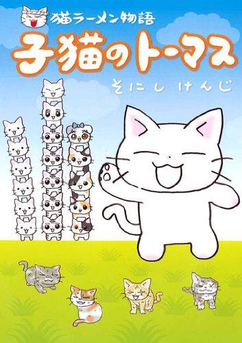 猫ラーメン物語子猫のトーマス