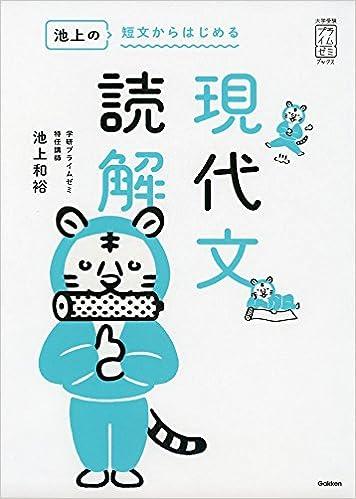 池上の短文からはじめる現代文読解 (大学受験プライムゼミブックス) | 池上和裕 |本 | 通販 | Amazon