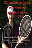 32 Tennis Strategies for Today's Game (Russian Version): Win more matches and tournaments with these valuable strategies for all levels! (Russian Edition)