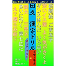 Kanji Drills for first grade  (Japanese Edition)