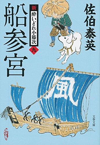 船参宮 新・酔いどれ小籐次(九) (文春文庫)