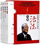 稻盛和夫的人生哲学:活法全集(全5册)