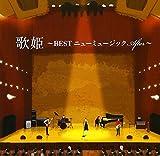 UTAHIME -BEST NEW MUSIC AFTER-(2CD)