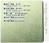 Hori Yoshimasa / Seno Kiyoko - Inochi No Neiro / Fuufu De Kansha [Japan CD] TJCH-15403
