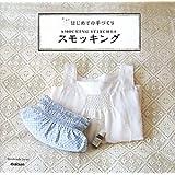 はじめての手づくり スモッキング (Handmade Series)