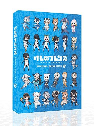 けものフレンズBD付オフィシャルガイドブック (4)
