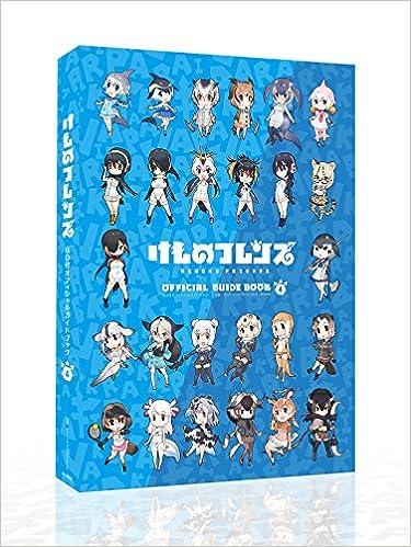 けものフレンズBD付オフィシャルガイドブック (4) 単行本 – 2017/6/24