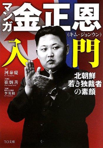 マンガ 金正恩入門―北朝鮮 若き独裁者の素顔― (TO文庫)