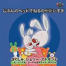 Japanese Children Books: I Love to Sleep in My Own Bed (Japanese Edition, Japanese books for kids): Japanese kids books
