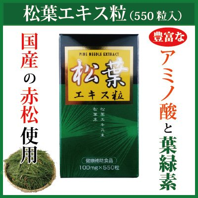【3個セット】 松葉エキス粒 550粒 B01E3GLSQQ 3個セット  3個セット