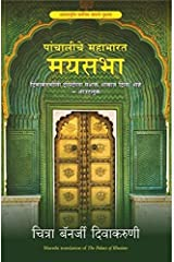 The Palace of Illusions (Marathi Edition) Kindle Edition