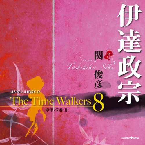 THE TIME WALKERS 8 -MASAMUNE DATE